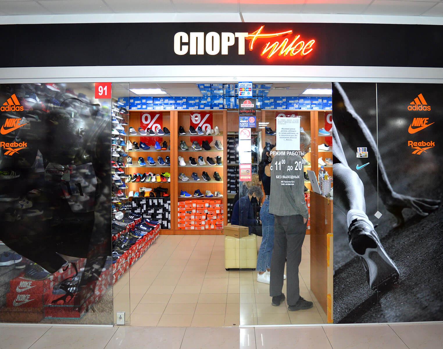 Спорт Плюс (Sport Plus)  - магазин спортивной обуви на 2-м этаже в павильоне №91