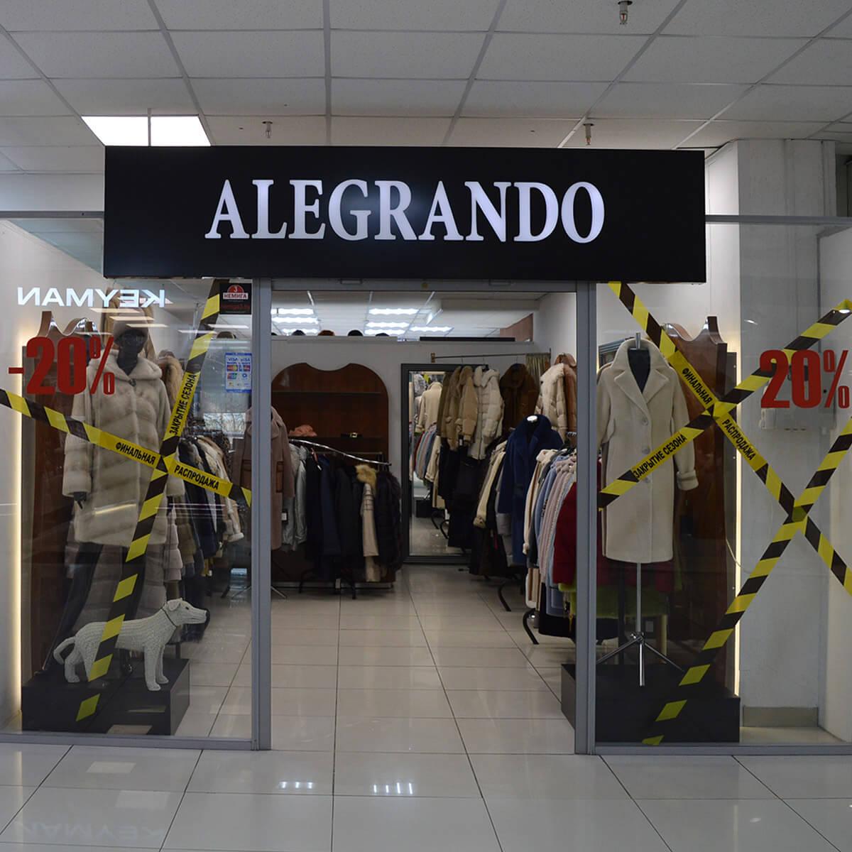 ALEGRANDO -  магазин меховых изделий в Торговом Центре «Немига 3»