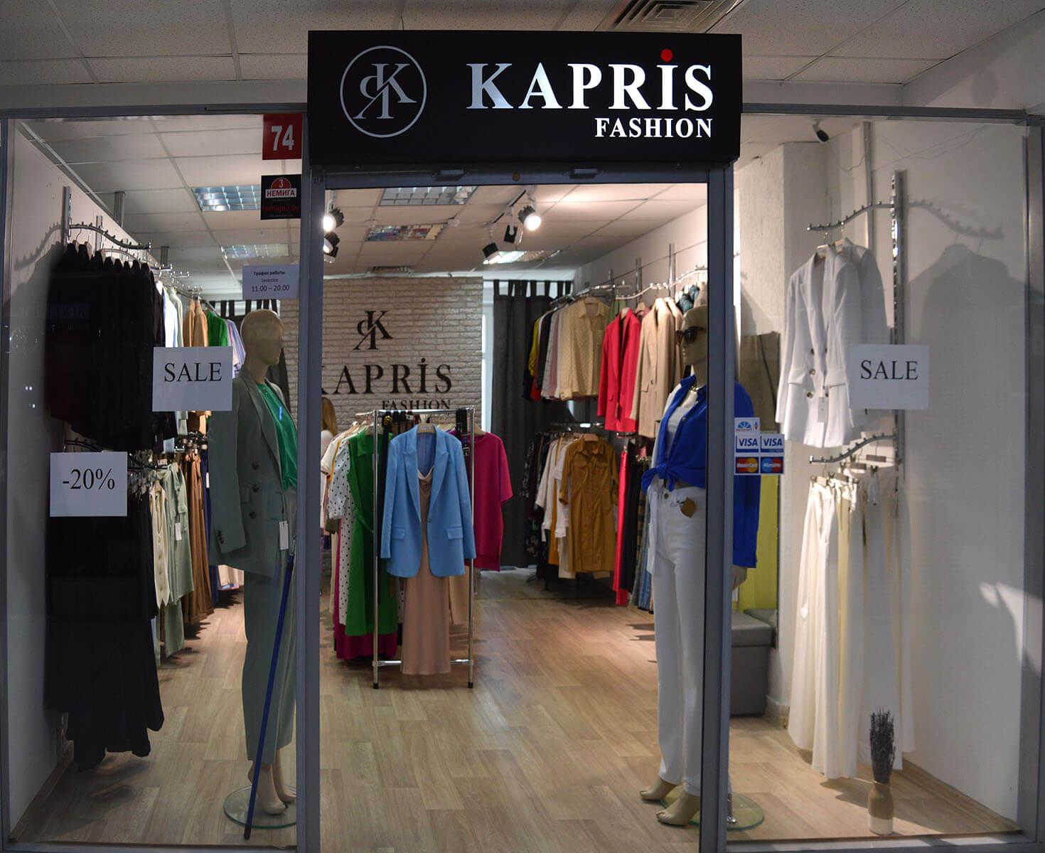KAPRIS fashion  - магазин женской одежды на 3-м этаже в павильоне №74