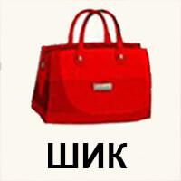 ШИК - салон сумок