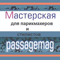 passagemag - магазин для парикмахеров и стилистов - Торговый Центр  НЕМИГА 3, г. Минск